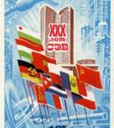Историко-филологический факультет организует конференцию «Наследие кооперации СЭВ: Конференция по истории политической экономии социалистического лагеря»