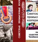 Профессор Андрей Аркадьевич Пасс опубликовал новую монографию по экономической истории СССР