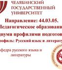"""Педагогическое образование по профилю """"Русский язык и литература"""""""