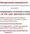 Воскресный университет ЧелГУ приглашает на открытую лекцию