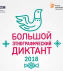 Истфил ЧелГУ снова проводит Этнографический диктант