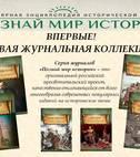 """Ученые истфила приняли участие в уникальном проекте """"Познай мир истории"""""""