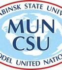 Модель ООН ЧелГУ приглашает обсудить острые проблемы современных международных отношений